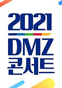 DMZ콘서트 다시, 평화