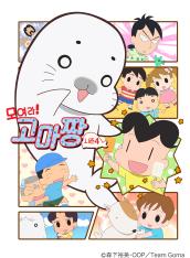 모여라! 고마짱 시즌4