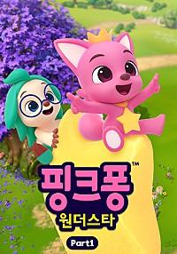 핑크퐁 원더스타 파트1