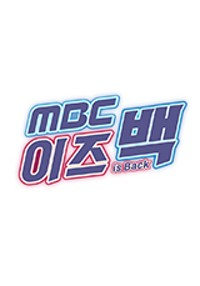 MBC 이즈 백