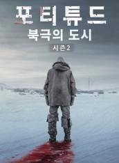 포티튜드:북극의 도시 시즌2