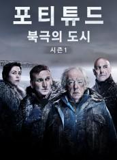 포티튜드:북극의 도시 시즌1