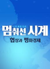 6.25 특집 다큐 멈춰선 시계-협상과 평화경제