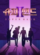 슈퍼밴드 시즌2