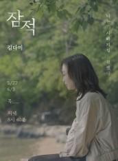 잠적-김다미편