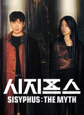 시지프스 : the myth