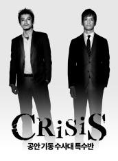 CRISIS 공안 기동 수사대 특수반