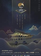 코리아 온 스테이지 - 남원 광한루