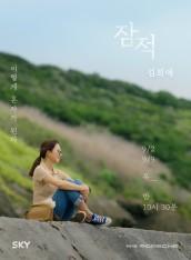 잠적-김희애편