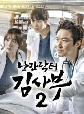 낭만닥터 김사부 시즌2