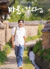 마을을 걷다 (2021)