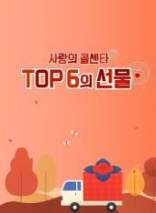 [추석 특집] 사랑의 콜센타 - TOP6의 선물